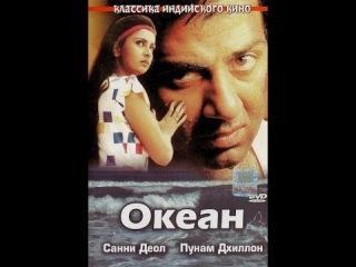 Океан / Samundar (1986, Индия, Боевик, Триллер, Драма, Криминал, Приключения)
