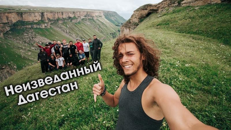 Неизведанный Дагестан. Село Гоор / Гуниб / Хунзах. Стереотипы про Кавказ.