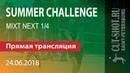 24.06.2018 MIXT NEXT 1/4 - SUMMER CHALLENGE