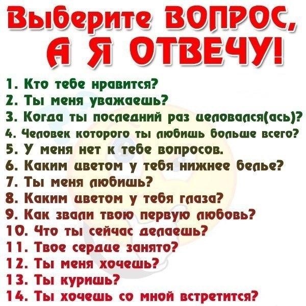 intimniy-vopros-parnya-devushke