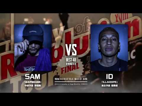SAM vs ID戦極MCBATTLE第18章 BEST BOUT 2(2018.8.11)