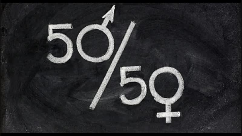Равноценные роли в отношениях с женщинами (Мужчины будущего)