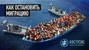 Как остановить миграцию