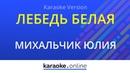 Лебедь белая - Юлия Михальчик Karaoke version