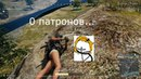 Battlegrounds - UMP- сила глушителя \ 10 убийств \ (PUBG - PlayerUnknown's Battlegrounds) ПУБГ