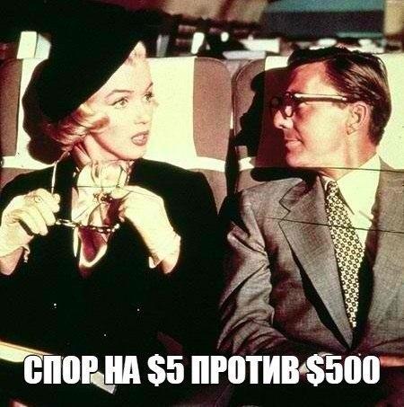 СПОР НА $5 ПРОТИВ $500 😆 😆  😆 👍 В самолете на соседних креслах блонди