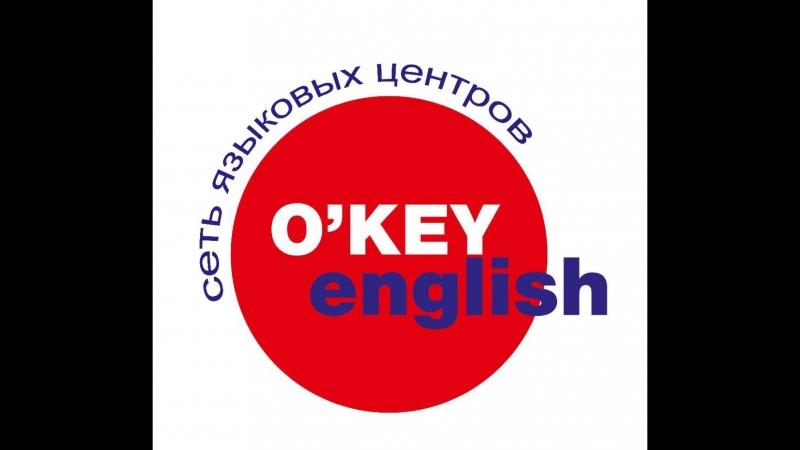 Okey English Мытищи, Борисовка 16А