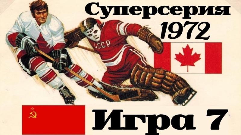 Суперсерия-1972 СССР-Канада (7-игра)