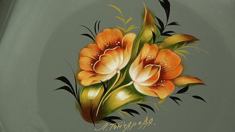 Мастер класс в Жостово, Тюльпан золотыми красками