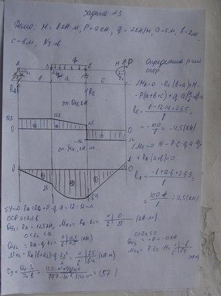 Решение задач по сопромату из бесплатно цель решения задач на смекалку