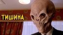 Тишина из сериала Доктор Кто особенности влияние на разум способы борьбы