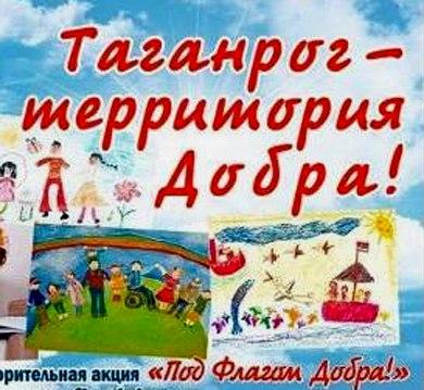 акция Под флагом добра Таганрог