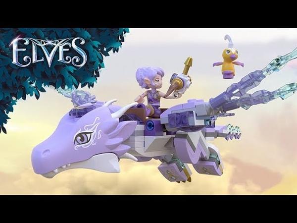 Оригинал Лего Набор LEGO ELVES 41193 Эйра и дракон Песня ветра, LEGO