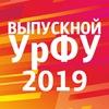 Выпускной УрФУ 2019