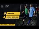 Обзор матча Зеленка - Сфера Климата   Летний Чемпионат НФЛ   30 августа
