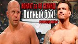 ФЕДОР ЕМЕЛЬЯНЕНКО vs ФРЭНК МИР ПОЛНЫЙ БОЙ, ГОНОРАРЫ! Bellator 198