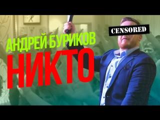 Ведущий Андрей Буриков - Интервью с гостями | Cвадьба