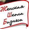 Женская Школа Бизнеса