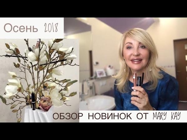 Обзор новинок от Mary Kay, осень 2018