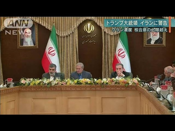報ステ イラン核合意を破る 米国と対立深まる 19 07 08