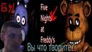 Прохождение игры five night at freddy (вы чё творите?)