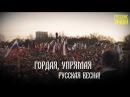 Песня РУССКИЙ КРЫМ! КРЫМ НАШ! КРЫМ ДОМА!