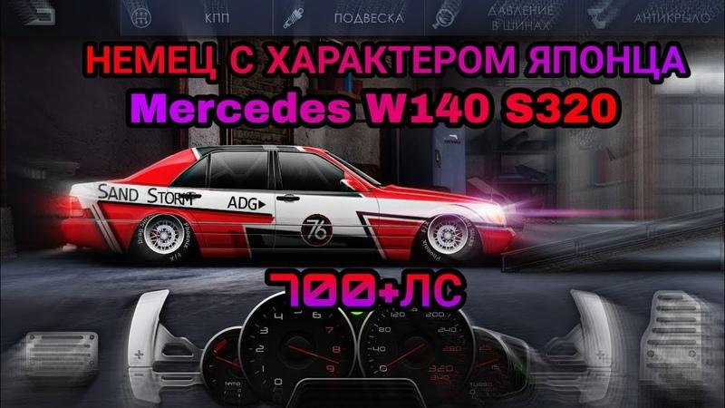 Уличные гонки.ПРОКАЧКА SWAP MERCEDES W140 S320! 740лс!