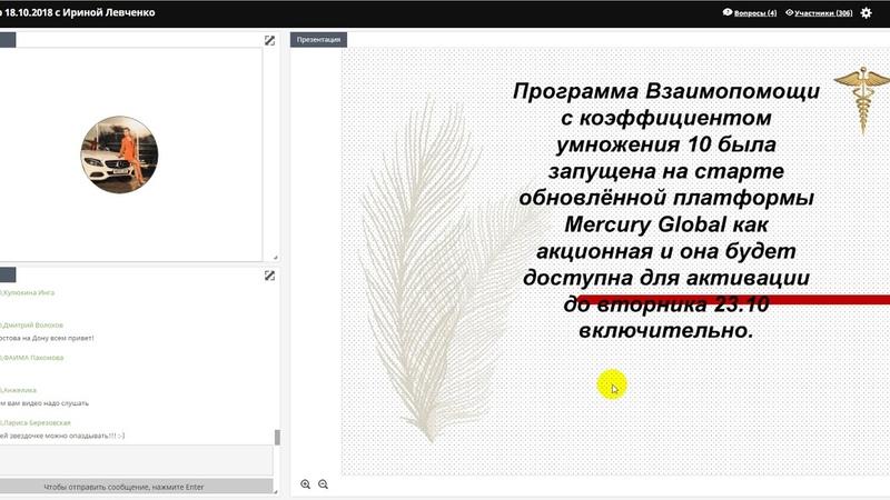 ❗❗❗💰 Вебинар Меркурий Глобал за 18.10.2018 от Ирины Левченко