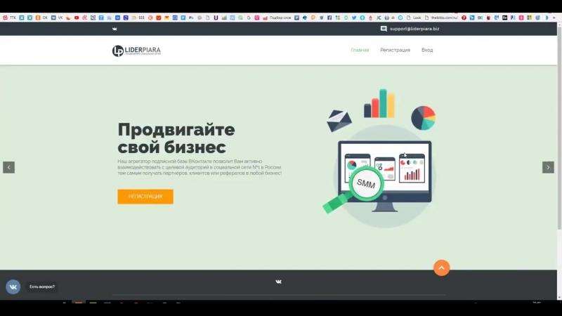 LiderPiara Раскрутка VK продвижение бизнеса 2018