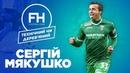 Технічний чи дерев'яний Сергій Мякушко