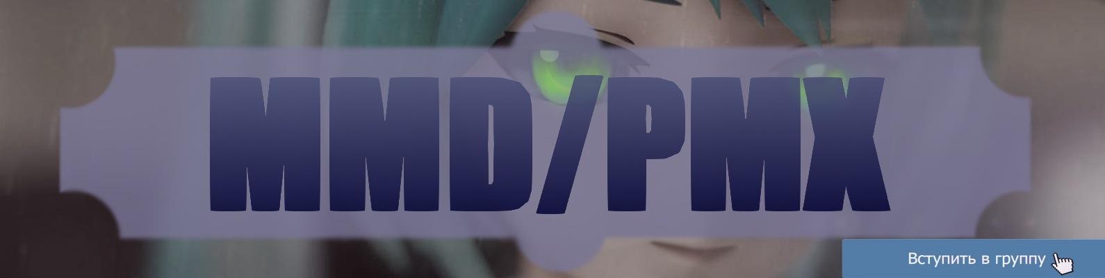 MMD/PMX | ВКонтакте