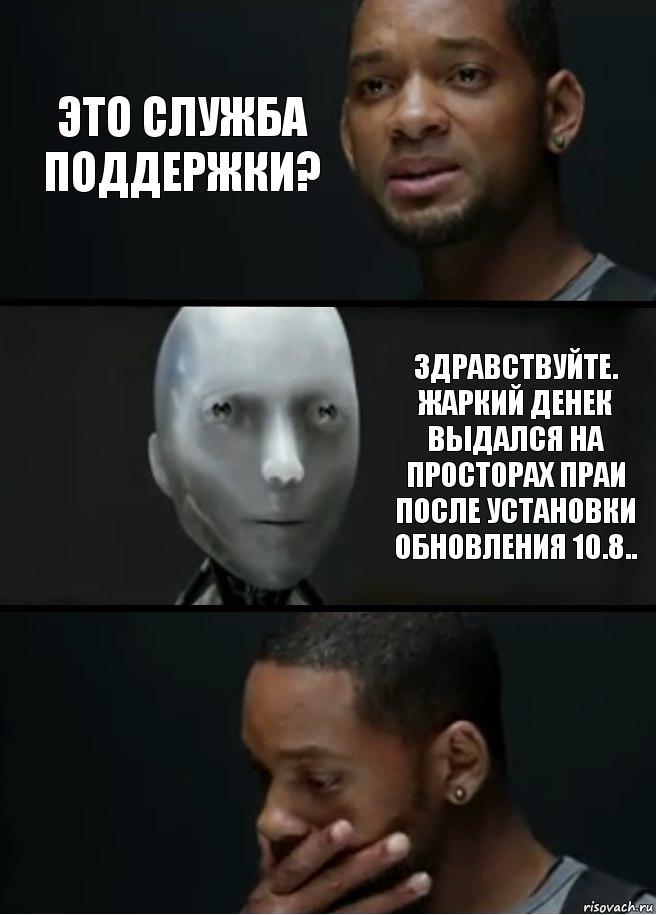 Сам Соси У Тракториста