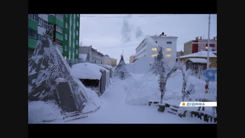 В Дудинке в центре города открылось стойбище с чумами