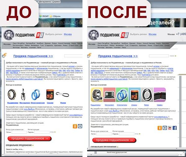 компании Подшипник.ру.