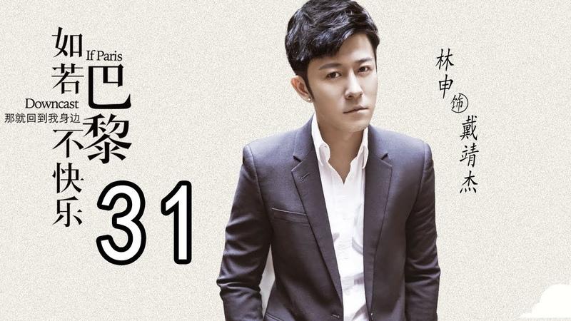 【English Sub】如若巴黎不快乐 31丨Paris Unhappy 31(主演张翰,阚清子,林雨申,张雅玫)【未210