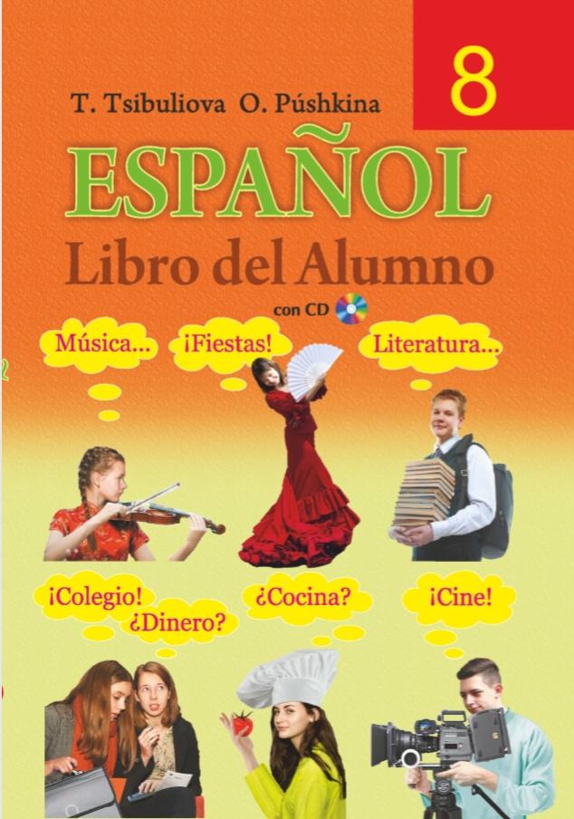 8 класс Испанский язык для гимназий