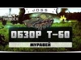 Обзор Танка Т-60
