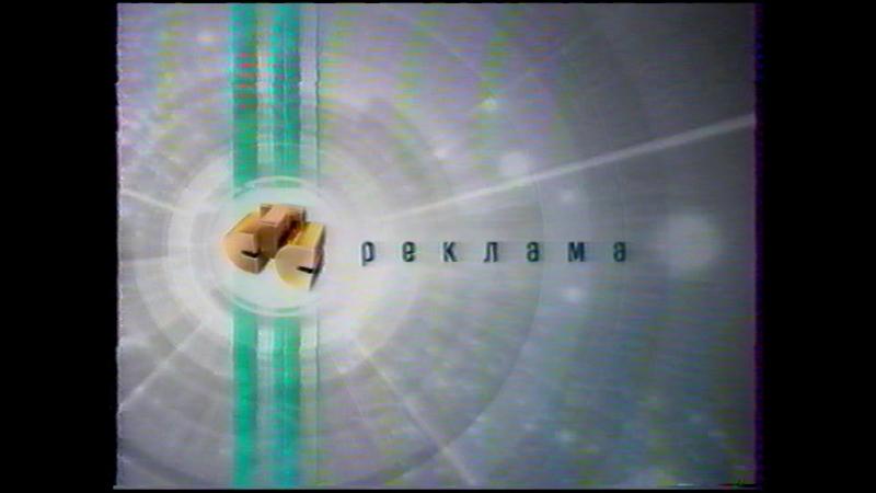 Staroetv.su / Реклама (СТС, 1.05.2005). 1