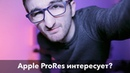 Кодек Apple ProRes и ProRes RAW