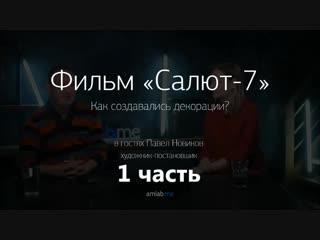 Фильм Салют-7. Как создавались декорации - Стрим с художником-постановщиком Павлом Новиковым-1 часть.