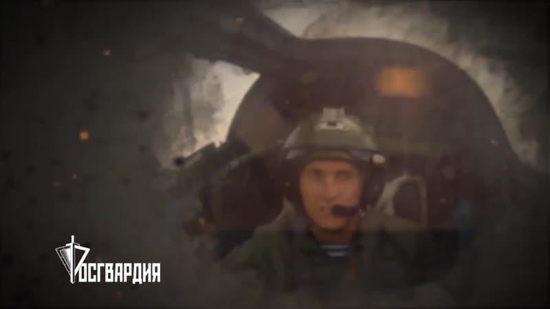 Росгвардия ко Дню героев Отечества