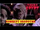 Байки из склепа Концерт Оборотня 13 эпизод 4 сезон Ужасы HD 720p