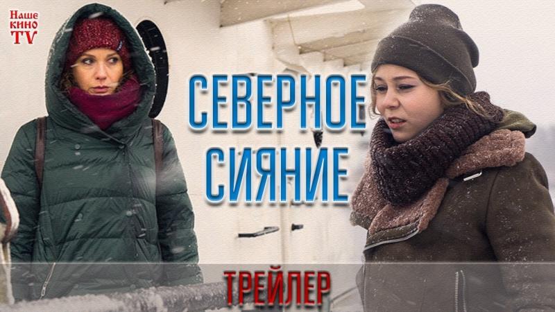 Северное сияние (2018) / ТРЕЙЛЕР / Анонс 1,2 серии