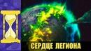 Аргус. Сердце Пылающего Легиона История Warcraft 7