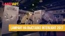 Lampart на выставке Interlight 2017