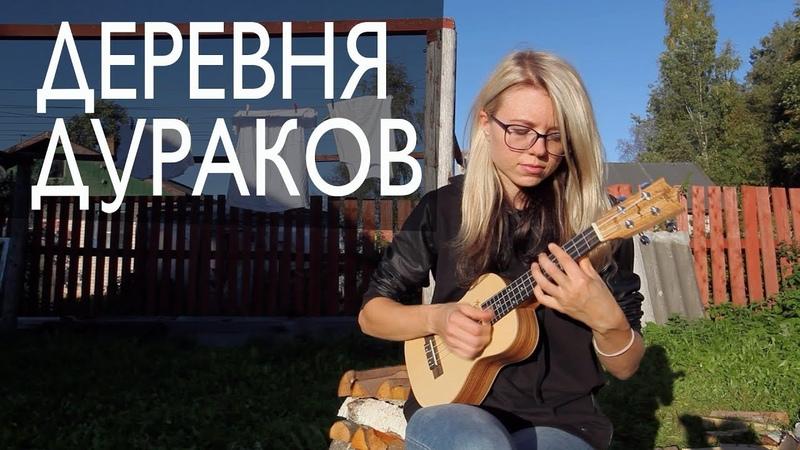 Как играть на укулеле ДЕРЕВНЯ ДУРАКОВ (OST КАЛАМБУР)