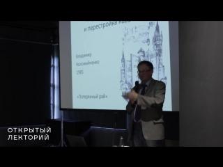 «Город, который преисполнен всем: Калининград в зеркале локальной истории»