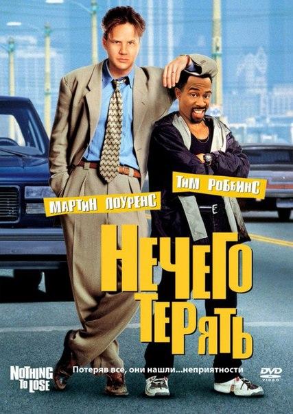 Нечего терять (1997)