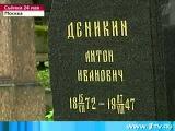 Год 2009 Путин возложил цветы к могилам Деникина и Солженицына