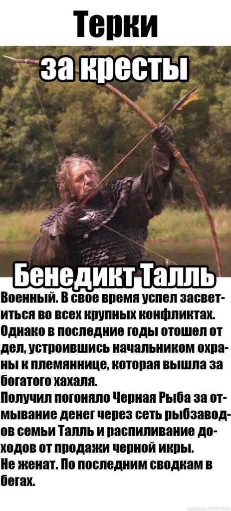 Игры престолов / Game of Thrones - Страница 5 LLpQIOTnyDE